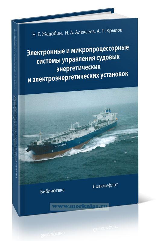 Электронные и микропроцессорные системы управления судовых энергетических и электроэнергетических установок