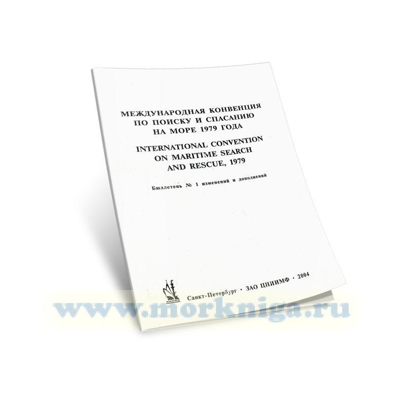 Бюллетень № 1 изменений и дополнений к Международной конвенции по поиску и спасанию 1979 г. с поправками