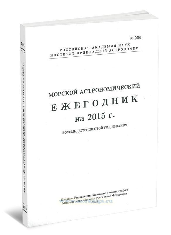 Морской Астрономический Ежегодник Адм. № 9002