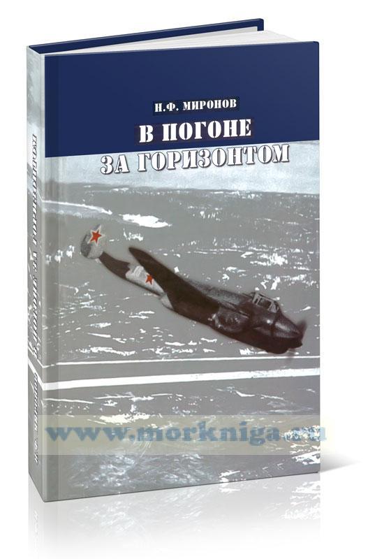 В погоне за горизонтом. Записки штурмана морской авиации 1922-1948