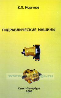 Гидравлические машины
