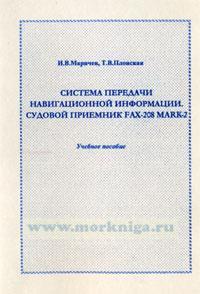 Система передачи навигационной информации. Судовой приемник FAX-208 MARK-2