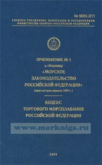 Приложение № 1 к сборнику