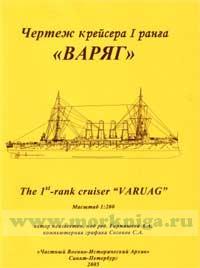 Чертежи кораблей. Чертеж крейсера I ранга