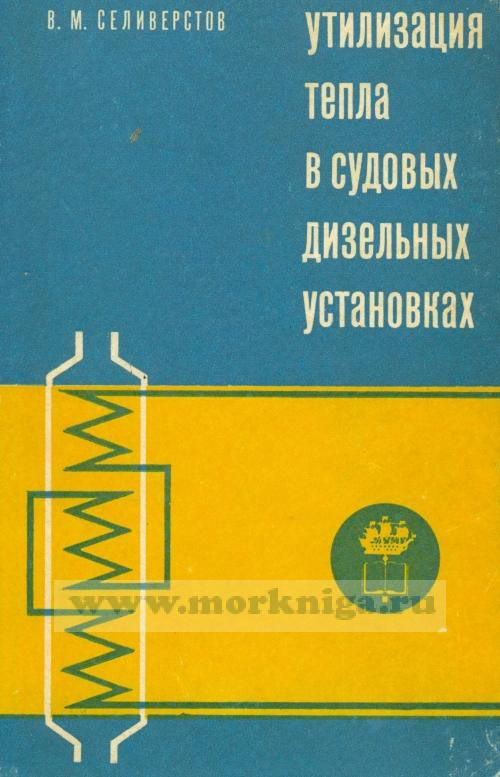 Утилизация тепла в судовых дизельных установках