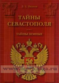 Тайны Севастополя: в 6-х книгах. Книга 1. Тайны земные