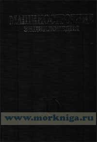 Корабли и суда. Книга 1. Общая методология и теория кораблестроения. Энциклопедия