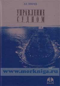 Управление судном