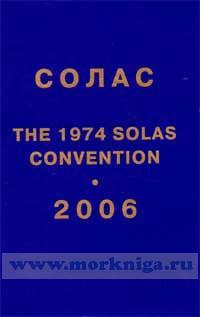 МК СОЛАС 2006 (английский / русский текст), твердый переплет