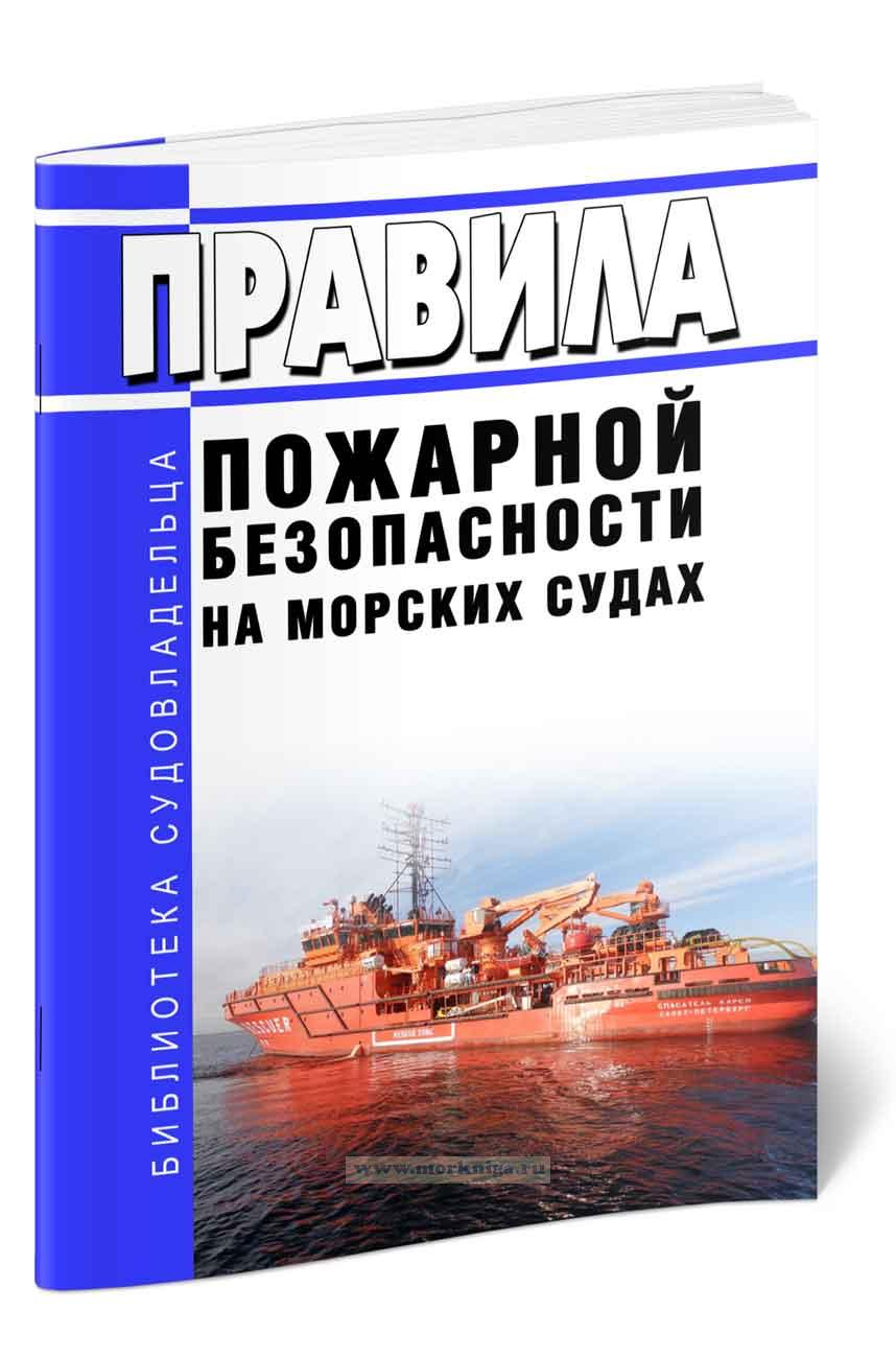 Правила пожарной безопасности на морских судах 2021 год. Последняя редакция