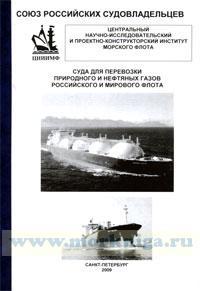 Суда для перевозки природного и нефтяного газов российского и мирового флота. Монография
