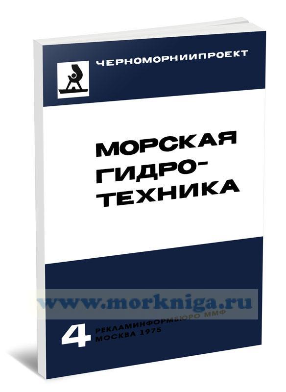 Морская гидротехника. Сборник трудов. 4