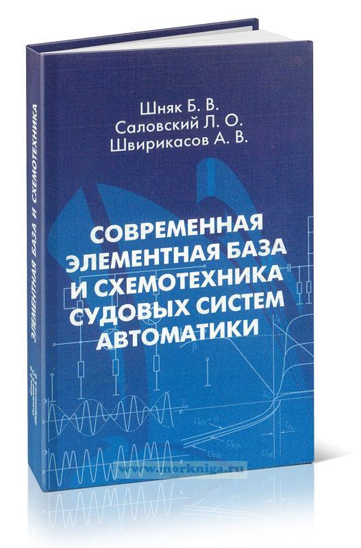 Современная элементная база и схемотехника судовых систем автоматики