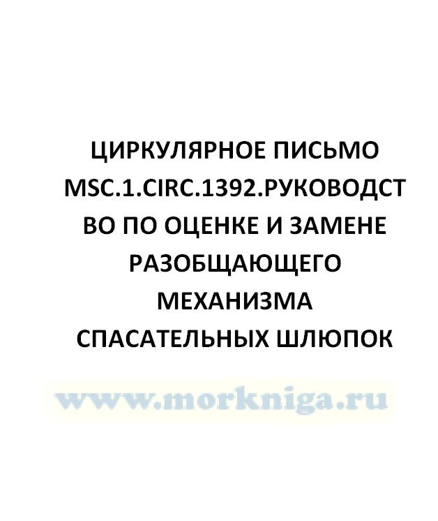 Циркулярное письмо COMSAR.Circ.17. Рекомендации по использованию аппаратуры ГМССБ для связи не в целях безопасности
