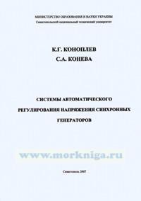 Системы автоматического регулирования напряжения синхронных генераторов