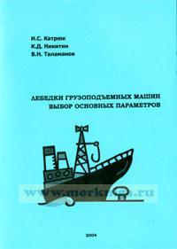 Лебедки грузоподъемных машин выбор основных параметров