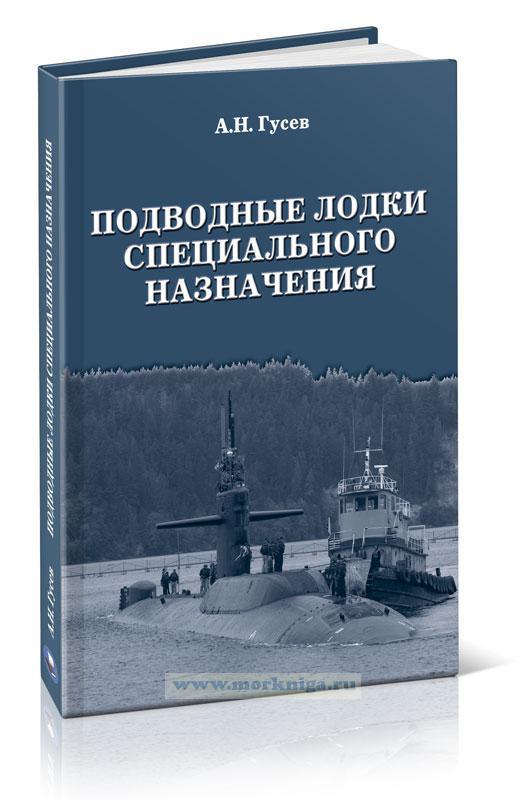 Подводные лодки специального назначения. Построенные корабли и нереализованные проекты (2-е издание)