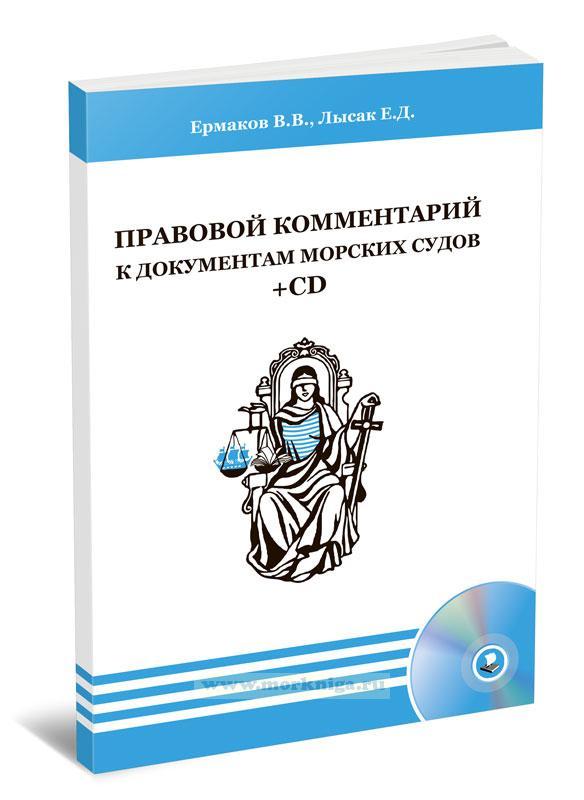 Правовой комментарий к документам морских судов + CD