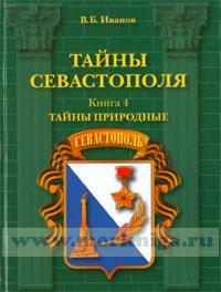 Тайны Севастополя: в 6-х книгах. Книга 4. Тайны природные