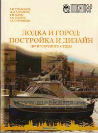 Лодка и город: постройка и дизайн прогулочного судна