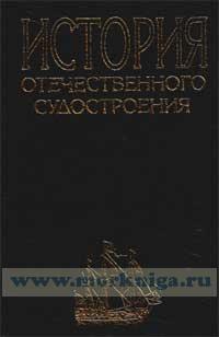 История Отечественного судостроения. Том 1