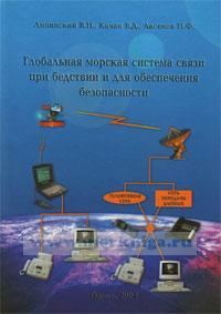 Глобальная морская система связи при бедствии и для обеспечения безопасности