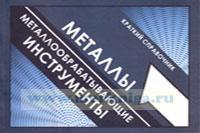 Металлы и металлообрабатывающие инструменты. Справочник