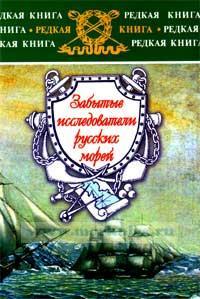 Забытые исследователи русских морей: очерки