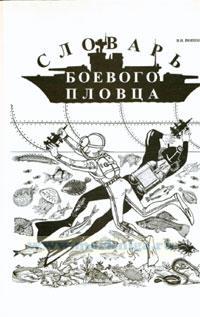 Словарь боевого пловца
