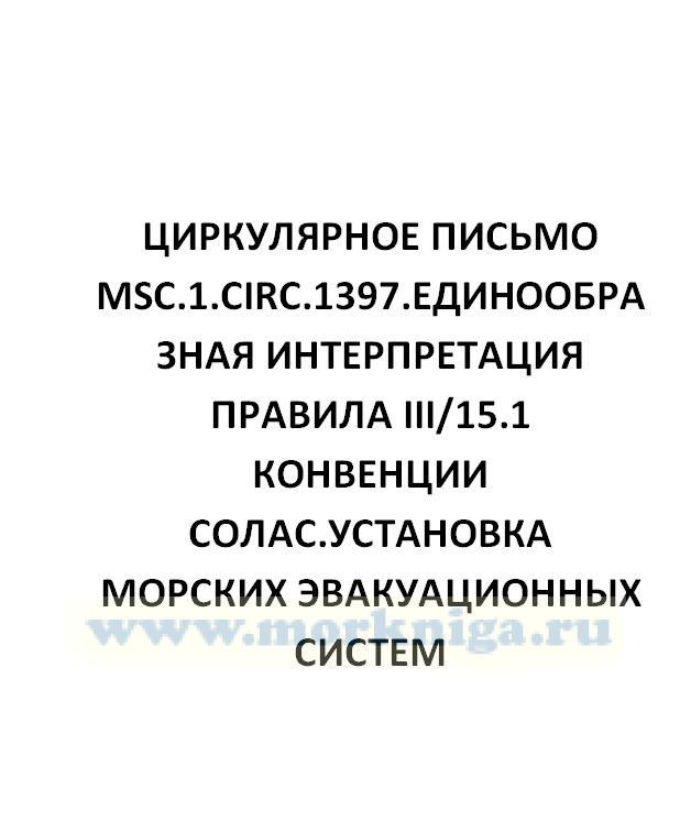 Циркулярное письмо COMSAR.Circ.18. Руководство по минимальным потребностям морских спасательно-координационных центров (МСКЦ) для обеспечения связи