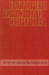 История Красного Сормова