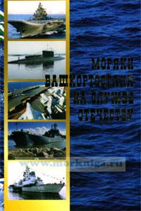 Моряки Башкортостана на службе Отечеству