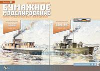 Бумажная модель буксирного парохода