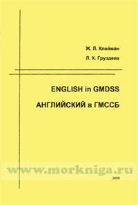 Английский в ГМССБ. English in GMDSS