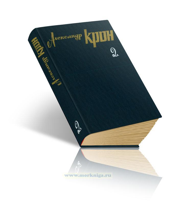 Крон А. А. Собрание сочинений. В 3-х т. Т. 2. Бессонница