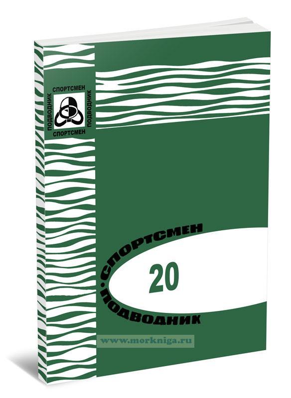 Спортсмен-Подводник. Выпуск 20