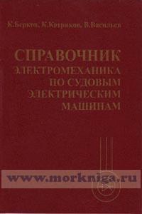 Справочник электромеханика по судовым электрическим машинам