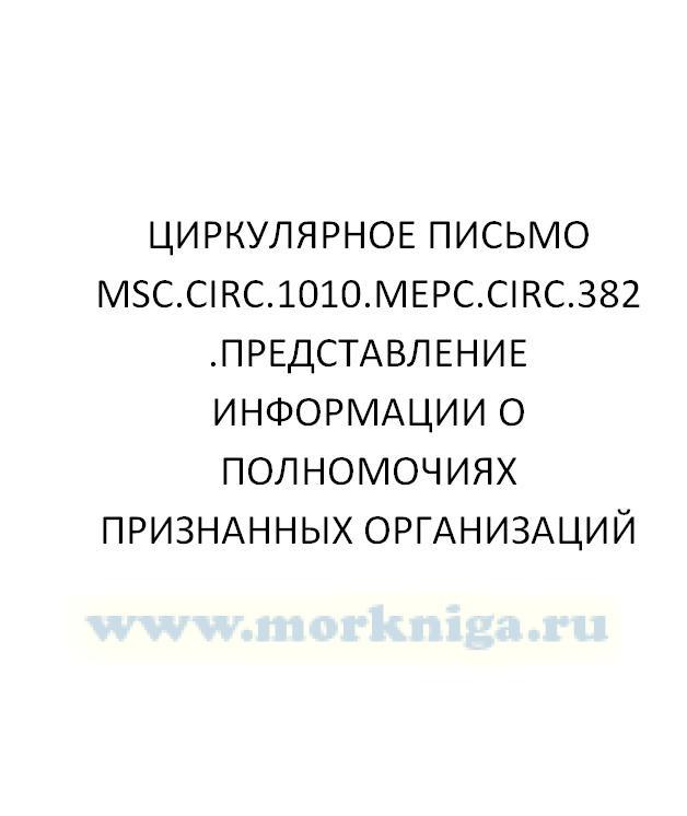 Циркулярное письмо MSC.Circ.1010.МЕРС.Circ.382 Представление информации о полномочиях признанных организаций