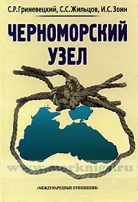 Черноморский узел