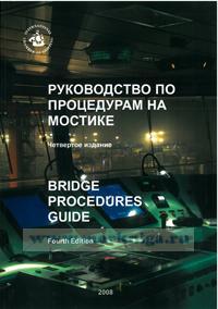 Bridge Procedure Guide. Руководство по процедурам на мостике (4-е издание)