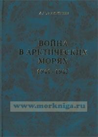 Война в Арктических морях. 1941-1945. Защита отечественных морских коммуникаций