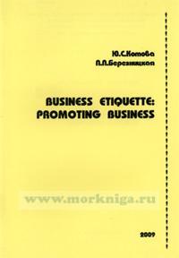 Пособие по бизнес-этикету. Business Etiquette:Promoting business