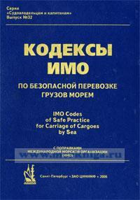 Кодексы ИМО по безопасной перевозке грузов морем