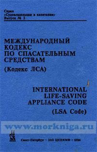 Международный кодекс по спасательным средствам (кодекс ЛСА)