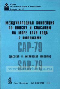 Международная конвенция по поиску и спасанию на море, 1979 г. (английский / русский текст)