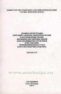 Правила регистрации операций с нефтью, нефтепродуктами и другими веществами, вредными для здоровья людей или для живых ресурсов моря, и их смесями, производимыми на судах и других плавучих средствах. РД 31.04.17-97