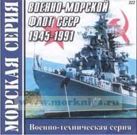 CD Военно-морской флот СССР 1945-1991 (322)