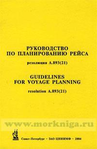 Руководство по планированию рейса. Резолюция А.893 (21) (русско-английская)