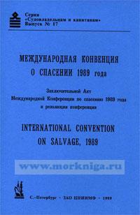 Международная конвенция о спасении 1989 года. Заключительный акт Международной Конференции по спасению 1989 года и резолюции конференции
