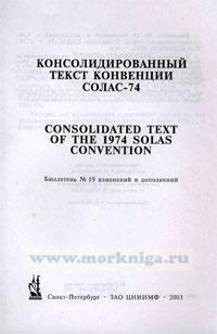 Бюллетень № 19 изменений и дополнений к Консолидированному тексту МК СОЛАС - 74